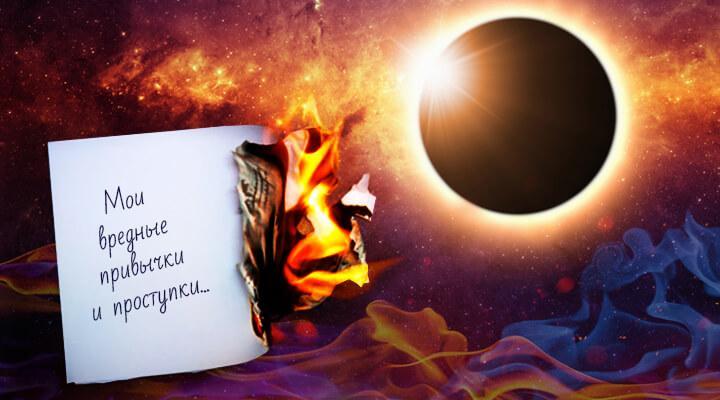 zatmenie_3 Затмение в 2018 году | Cолнечное и лунное | Период супер трансформаций!
