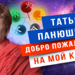 Татьяна Панюшкина: Добро пожаловать на мой канал.