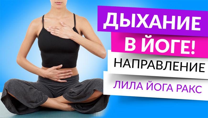 Дыхание в йоге! Направление Лила Йога Ракс