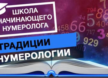 Школа начинающего нумеролога: Традиции нумерологии.