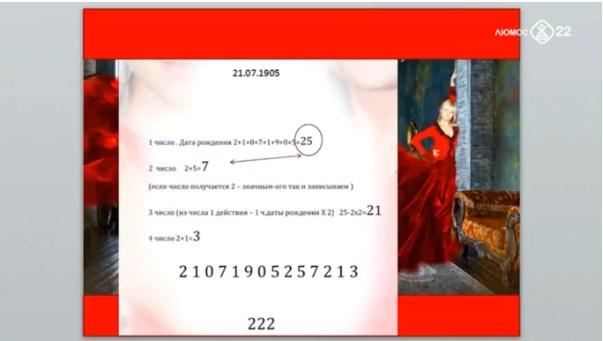 Screenshot_12 Как рассчитать энергетику человека по дате рождения?