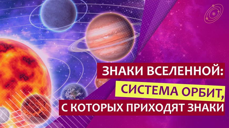 Знаки вселенной: Система орбит, с которых приходят знаки.