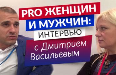 PRO Женщин и мужчин: Интервью с Дмитрием Васильевым