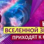 Знаки вселенной: Как знаки приходят к нам?