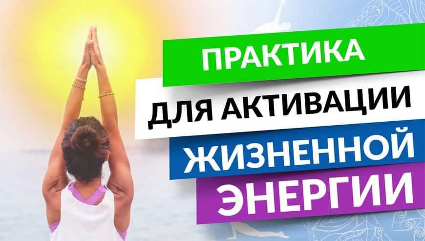 """Активация жизненной энергии: Практика """"Сурья Намаскар"""" поклонение Солнцу"""