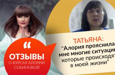 Татьяна: «Алория пояснила многие ситуации, которые происходят в моей жизни»