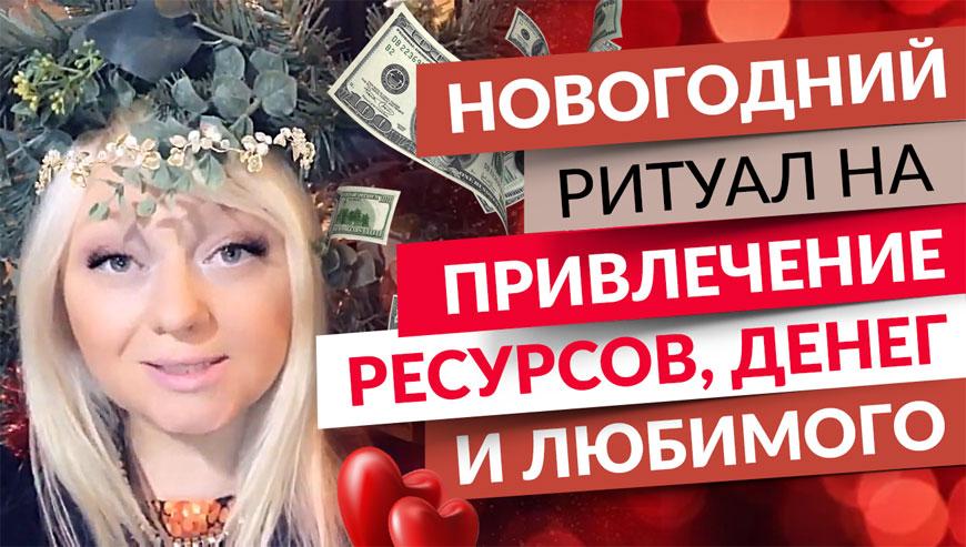 Новогодний ритуал на привлечение ресурсов, денег и любимого.