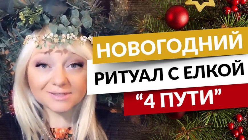 "Новогодний ритуал с елкой ""4 пути"""