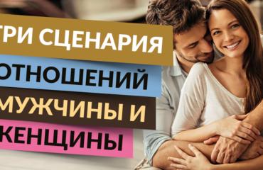 Три сценария отношений мужчины и женщины.