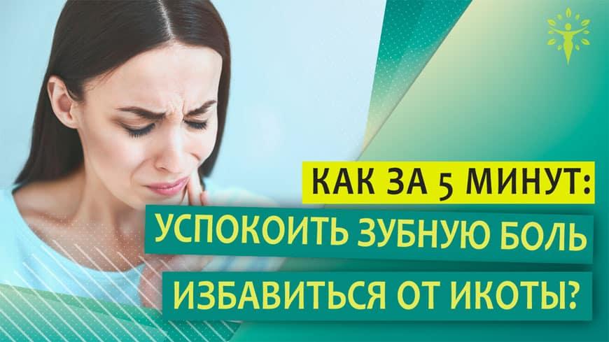 Здоровье за 5 минут: Как быстро успокоить зубную боль, избавиться от икоты.