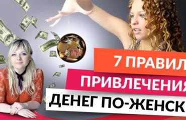 7 правил привлечения денег по женски