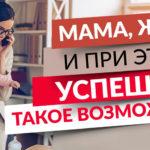 Три в одном - такое возможно? Как соединить роль мамы, жены и быть при этом успешной?
