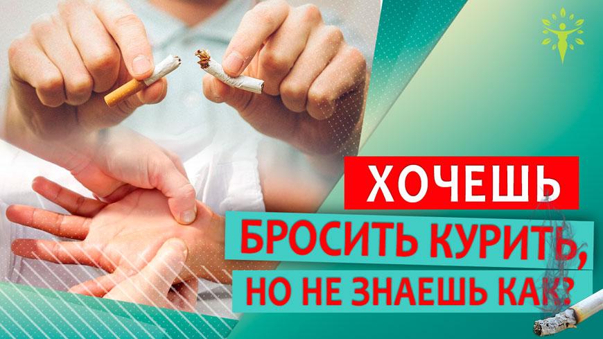 Хочешь бросить курить, но не знаешь как? Акупрессура или точечный массаж от курения!