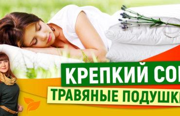 Травяные подушки для здорового сна. Магия трав