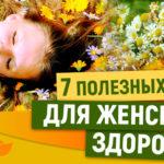 7 полезных трав для женского здоровья