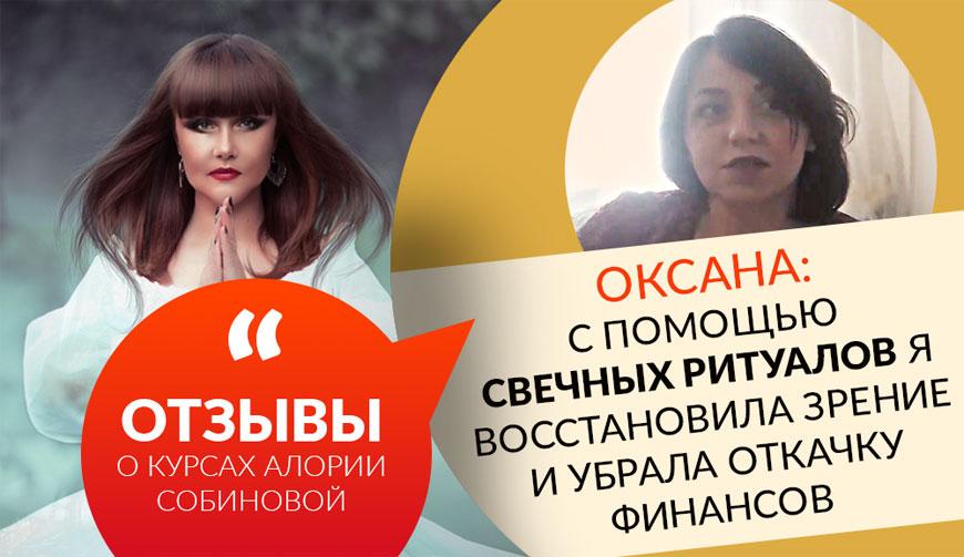 Оксана: С помощью свечных ритуалов я восстановила зрение и убрала откачку финансов