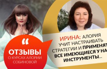 Ирина: Алория учит настраивать стратегии и применять все имеющиеся у нас инструменты…