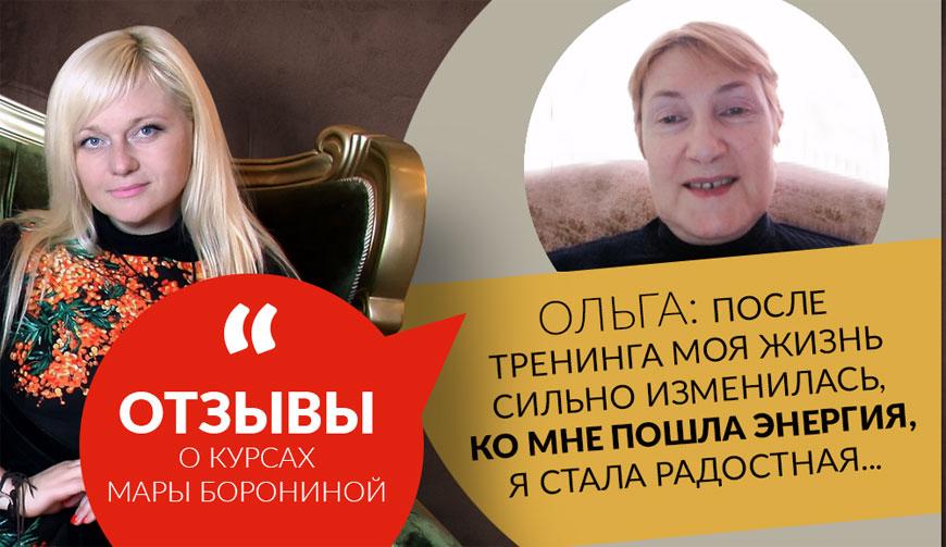 Ольга: после тренинга моя жизнь сильно изменилась, ко мне пошла энергия, я стала радостная...