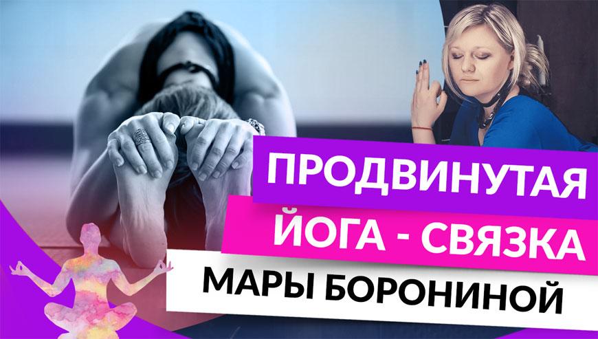 Продвинутая йога - связка Мары Борониной