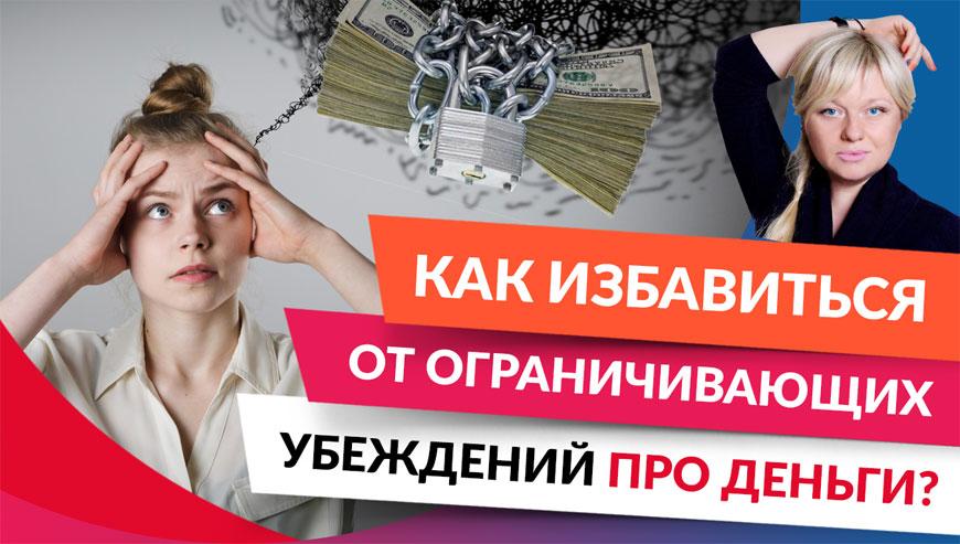 Женские иллюзии про деньги. Как избавиться от ограничивающих убеждений?