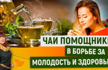 Чай как источник здоровья