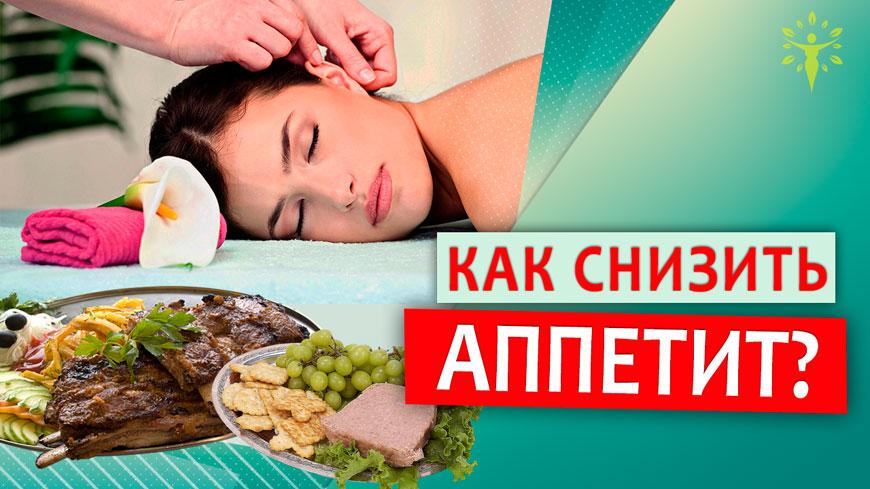 Как снизить аппетит или Акупрессура против аппетита