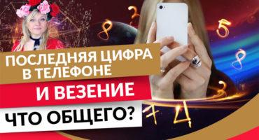 О чем говорит последняя цифра в телефоне? И причем тут везение?