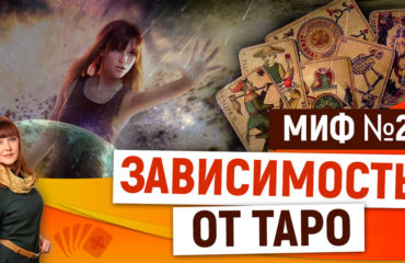 Зависимость от карт Таро: правда или миф?