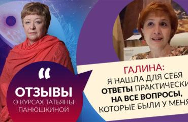 Галина: Я нашла для себя ответы практически на все вопросы, которые были у меня...