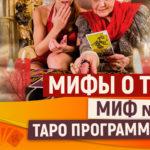 Мифы о Таро. Миф №3: Таро программирует