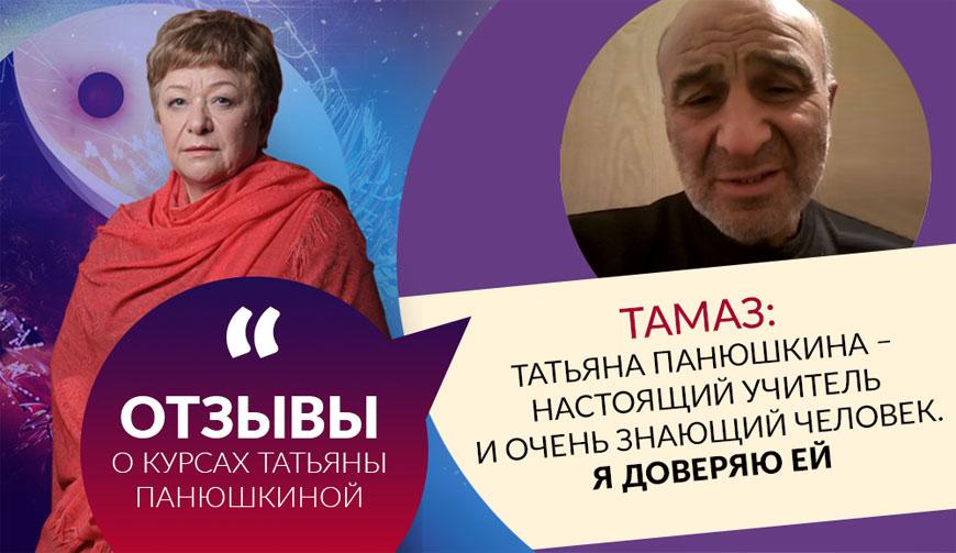 Тамаз: Татьяна Панюшкина – настоящий учитель и очень знающий человек. Я доверяю ей
