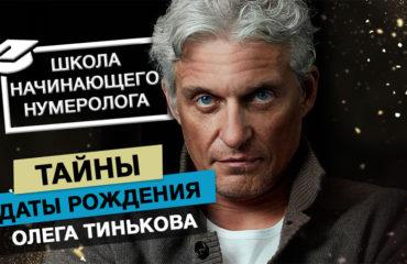 Тайны даты рождения Олега Тинькова