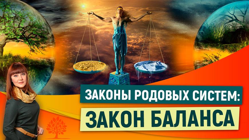 Законы родовых систем: Четвертый закон - закон баланса