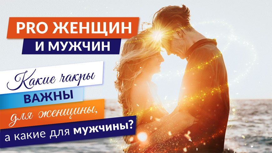 Энергетика отношений: Какие чакры важны для женщины, а какие для мужчины?