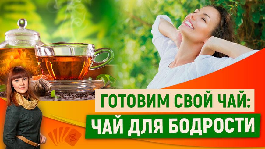 Особая схема: готовим чай по специальной формуле. Чай для бодрости