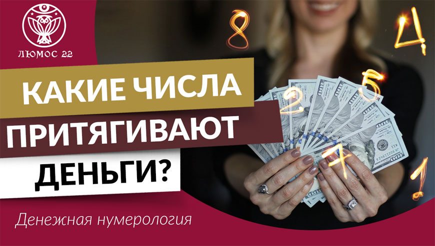 Какие числа притягивают деньги?