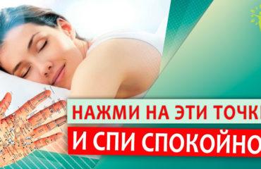 Точки для сна и спокойствия: как акупрессура помогает от бессонницы