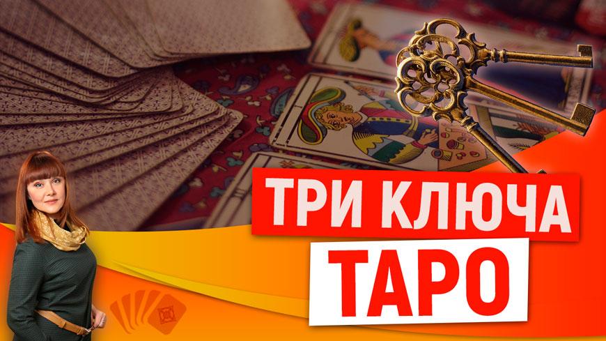 Три ключа Таро
