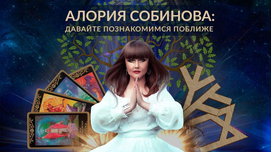 Алория Собинова: Давайте познакомимся поближе