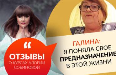 Галина: Я поняла свое предназначение в этой жизни