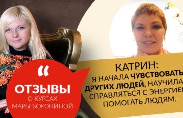 Катрин: Я начала чувствовать других людей, научилась справляться с энергией, помогать людям.