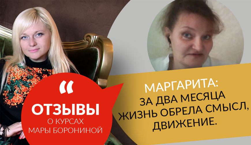 Otzyv-Margarita