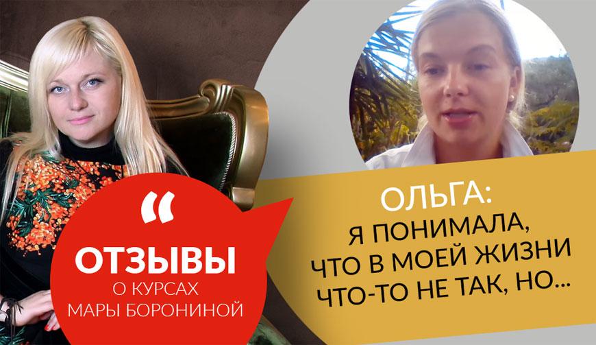 Ольга: Я понимала, что в моей жизни что то не так, но...