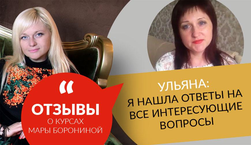 Ульяна: Я нашла ответы на все интересующие вопросы