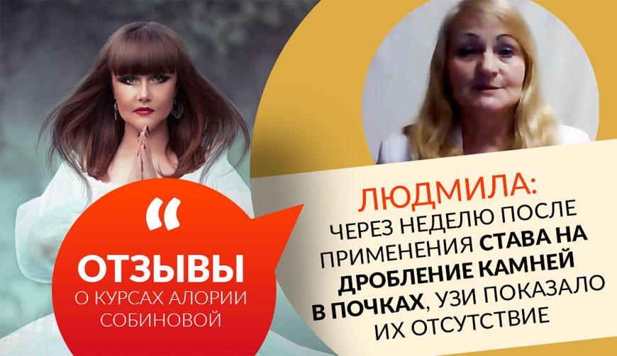 Людмила: через неделю после применение става на дробление камней в почках, УЗИ показало их отсутствие