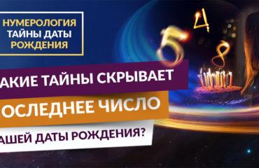 Какие тайны вашей жизни скрывает последнее число даты рождения?