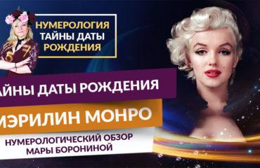Тайны даты рождения Мэрилин Монро. Нумерологический обзор Мары Борониной