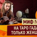 Мифы о Таро: Миф № 6 Мужчины и Таро – несовместимы