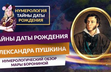 Тайны даты рождения Александра Пушкина. Нумерологический обзор Мары Борониной