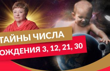 Нумерология даты рождения. Тайны числа рождения 3, 12, 21, 30